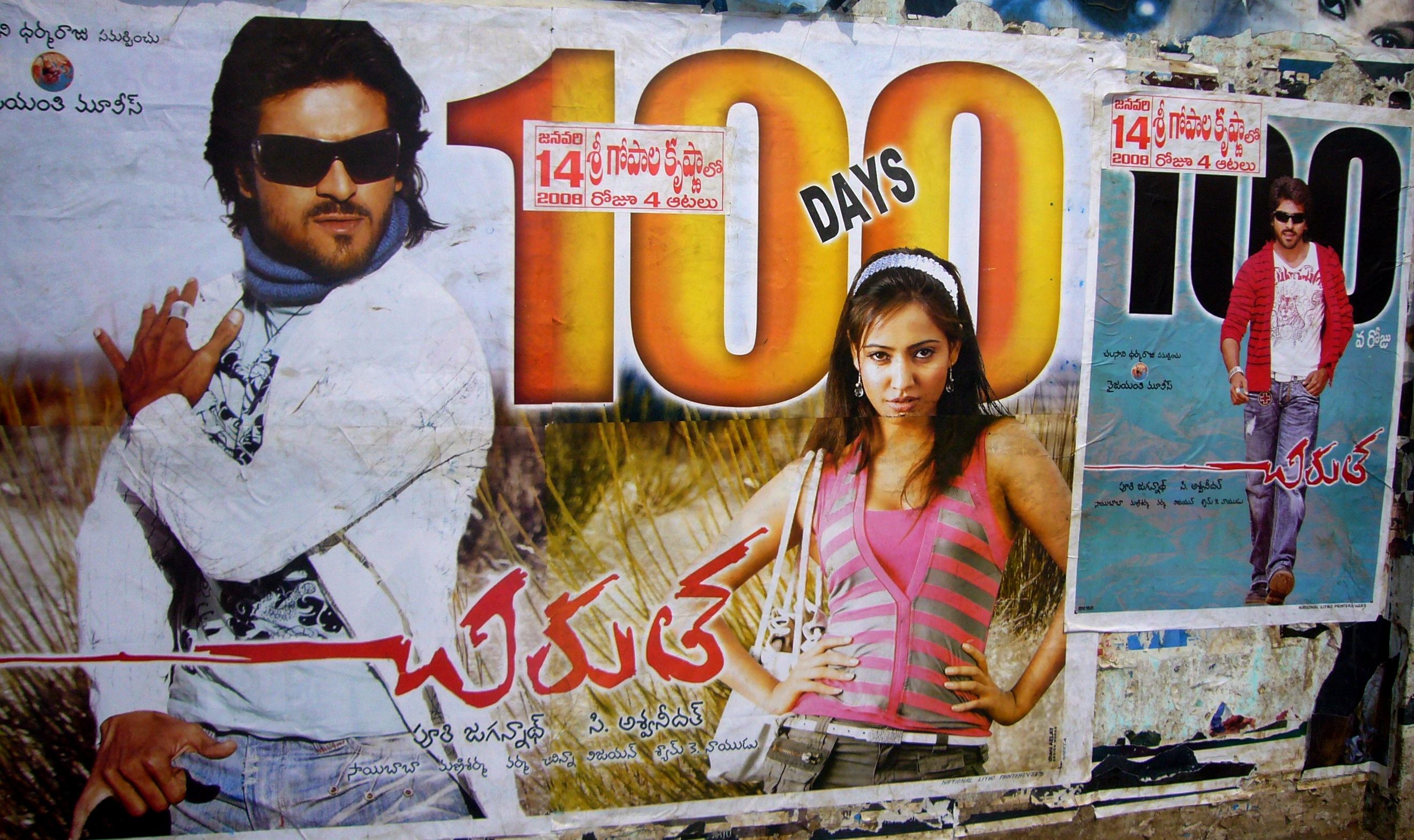 Image Result For Mb Movie Telugu