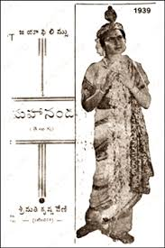 Mahananda 1939 movie poster.jpg