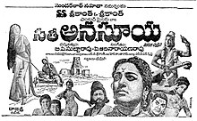 Sathi Anasuya (1971) Movie Poster.jpg