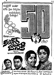 Collector Janaki Movie Poster.jpeg