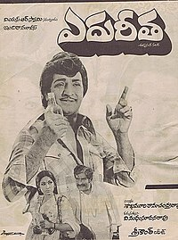 Edureeta Movie Poster.jpg