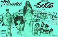 Chandana 1974 telugu film.jpg