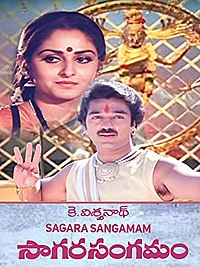Sagara Sangamama Movie Poster.jpg