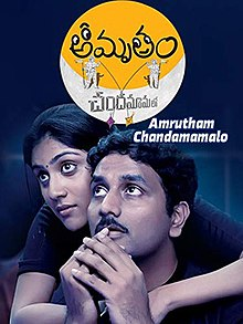 Amrutham Chandamamalo Movie Poster.jpg