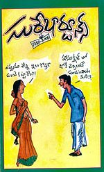 SUREKHA Book wikipedia 1.jpg