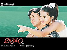 Vijayam Movie Poster.jpg
