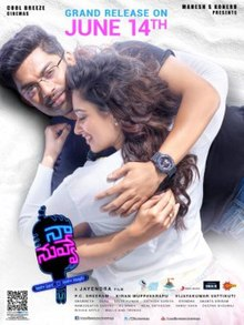 Naa Nuvve Movie Poster.jpg