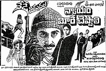 Nyayam Meere Cheppali Movie Poster.jpg