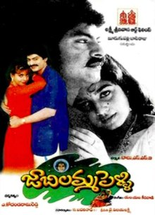 Jabilamma Pelli Movie Poster.jpg