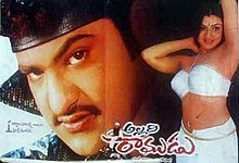 Allari Ramudu Movie Poster.jpg