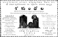 Sakuntala 1932 Telugu movie advertisement.png