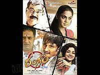 Rangam Telugu Movie.jpg