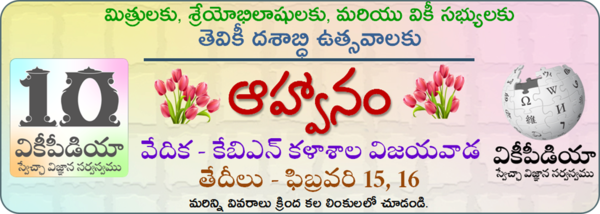 Telugu-Wiki-10-Wecome Note.png
