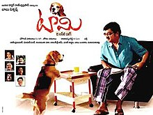Tommy Telugu Movie Poster.jpg