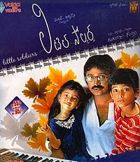 TeluguFilm Little soldiers.jpg
