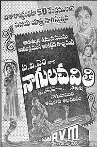 Nagulachativi poster chandamama.JPG