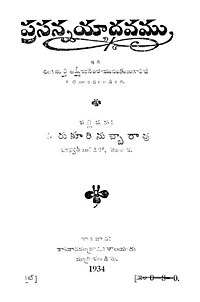 Prasanna Yadavamma Play Book Cover Page.jpg