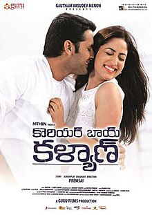 Courier Boy Kalyan Movie Poster.jpg