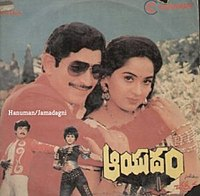 Aayudham 1990 Movie Poster.jpg