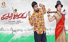 Thupaki Ramudu Movie Poster.jpg
