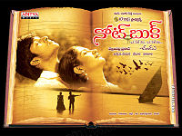 TeluguFilm 2007 Notebook.jpg