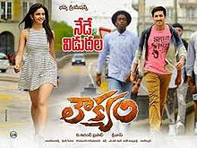 Laukyam 2014 Telugu Movie Poster.jpg