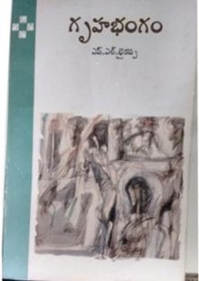 Gruhabhangam novel main page.jpg