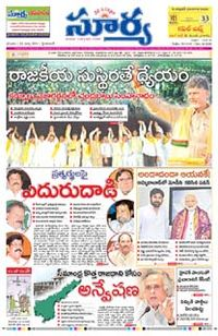 Surya Front Page.jpg