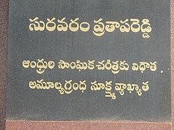 SuravaraM pratapareddi text.jpg