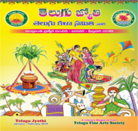 Telugujyothi magazine cover page.png