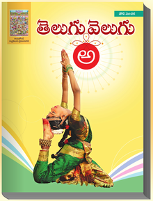 Telugu Velugu First Issue Sep 2012.png