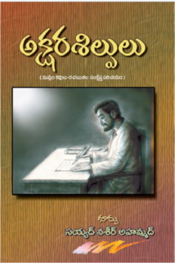 Akshara silpulu-cover page.png