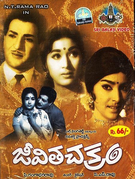 దస్త్రం:TeluguFilm Jeevitha chakram.jpg