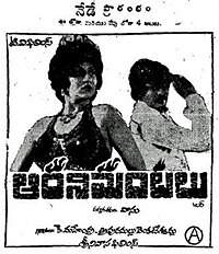 Aarani Mantalu Movie Poster.jpg