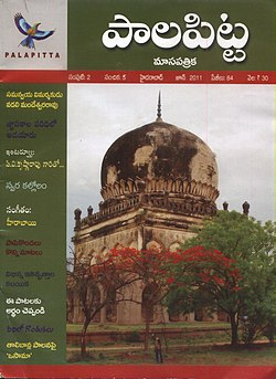 Palapitta cover page.jpg