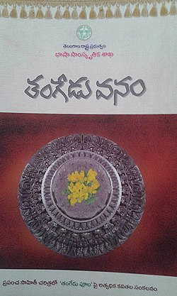 Thangeduvanam Book Cover Page.jpg