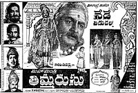 Mahamantri Timmarusu Movie Poster.jpg