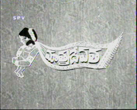 Mathrudevata 1969film.jpg