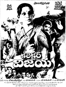 Collector Vijaya Movie Poster.png