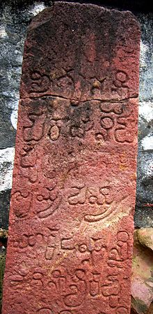 Inscription Pedavegi.JPG