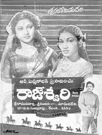 Rajeswari Movie poster.jpg