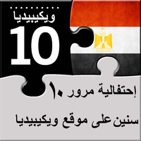 10 Wikipedia Egypt.png