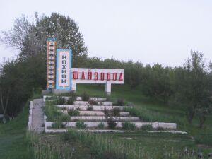Даромадгоҳи ноҳияи Файзобод