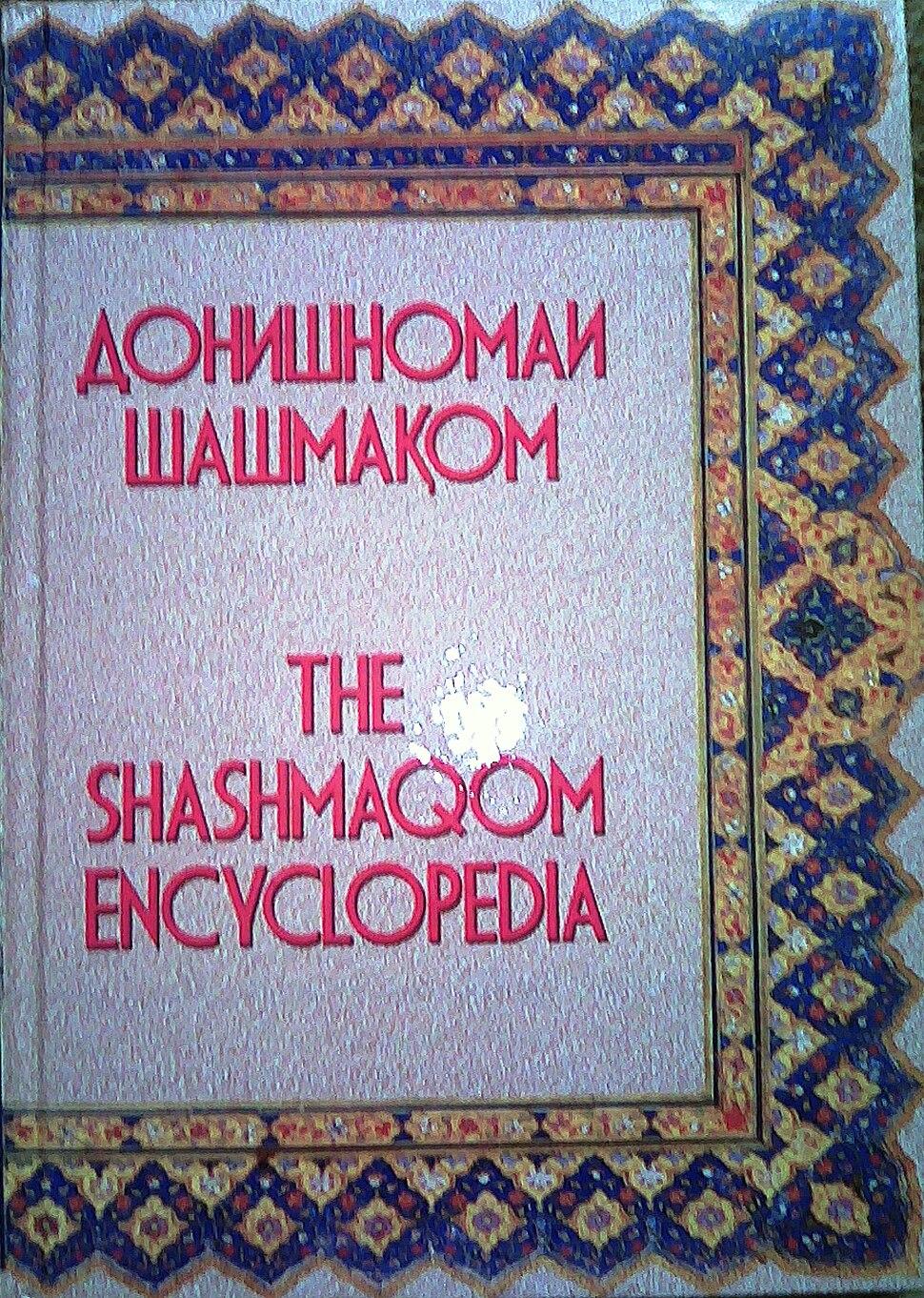 Донишномаи Шашмаком