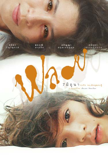 18]Ploy (2007)-mp4-upload bonbon31