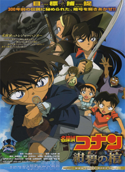 ไฟล์:Poster Conan The Movie 11.jpg