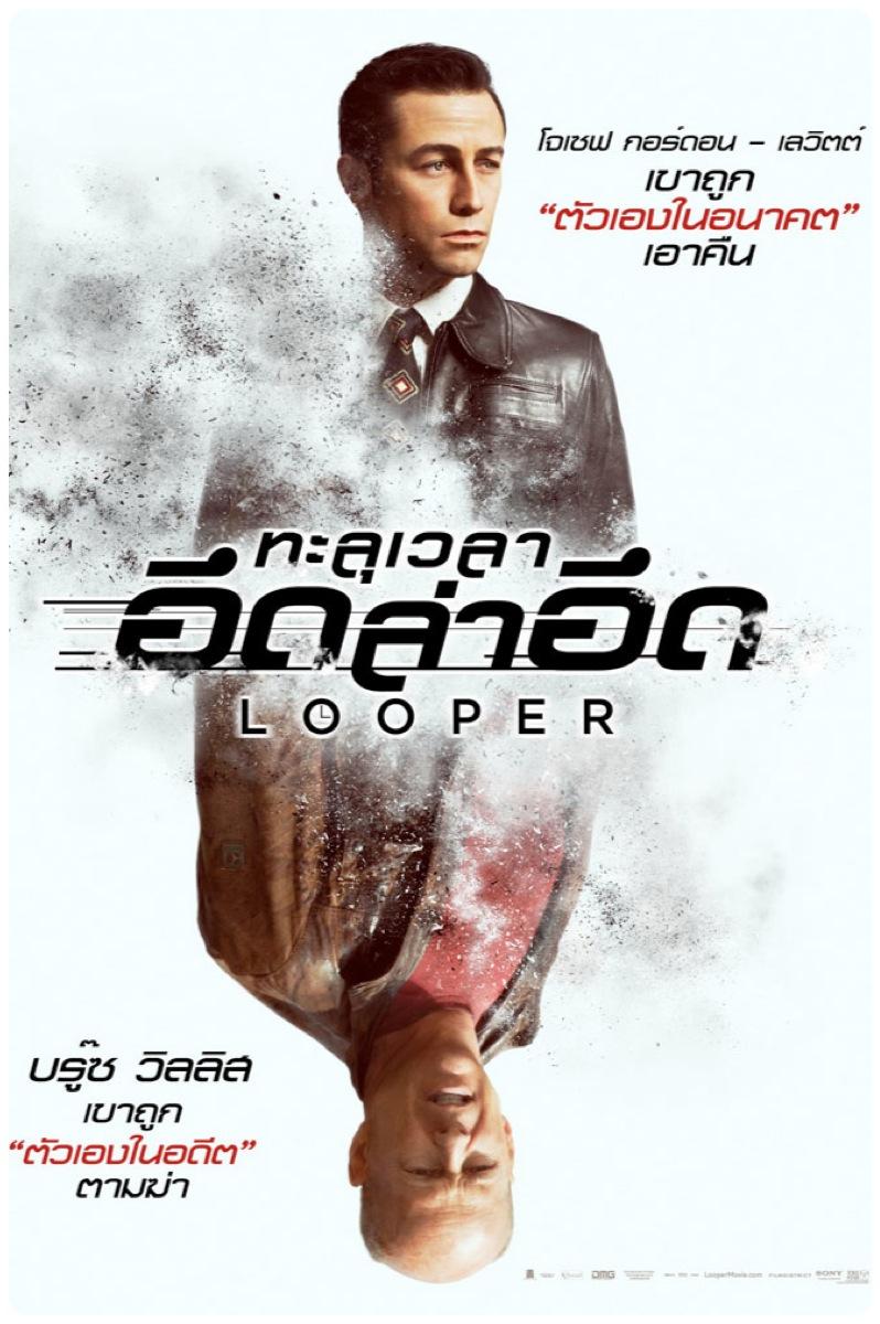 Looper (2012) ทะลุเวลา อึดล่าอึด