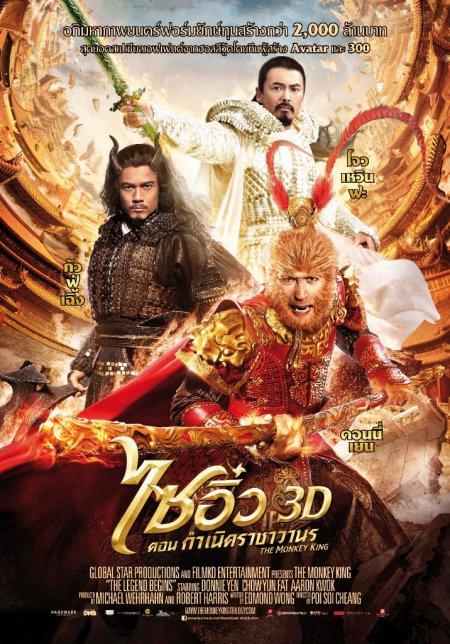 ไซอิ๋ว 3D ตอน กำเนิดราชาวานร - วิกิพีเดีย