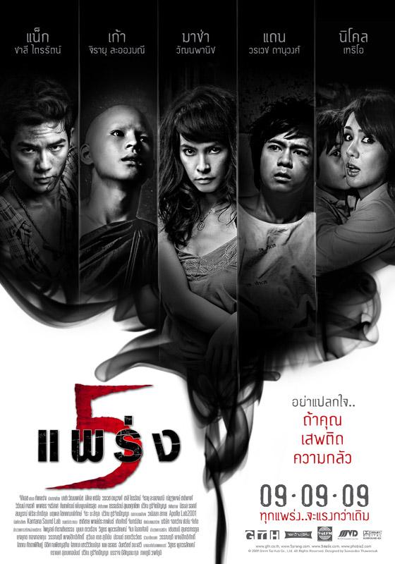 ห้าแพร่ง - วิกิพีเดีย