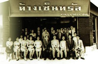ไฟล์:Old CentralRatchaprasong.jpg